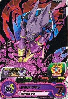 ドラゴンボールヒーローズ UM2-023 ビルス R