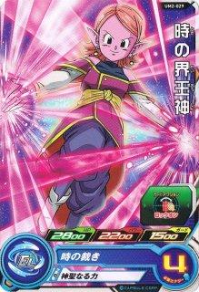 ドラゴンボールヒーローズ UM2-029 時の界王神 C