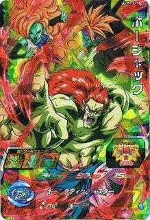 ドラゴンボールヒーローズ UM2-039 ボージャック SR