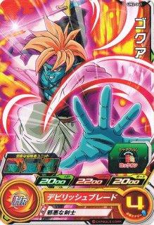 ドラゴンボールヒーローズ UM2-041 ゴクア C