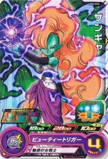 ドラゴンボールヒーローズ UM2-042 ザンギャ C