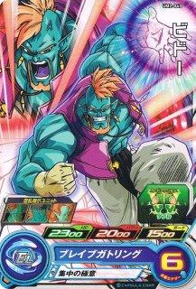 ドラゴンボールヒーローズ UM2-043 ビドー C