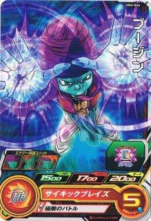ドラゴンボールヒーローズ UM2-044 ブージン C