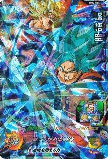 ドラゴンボールヒーローズ UM2-045 孫悟空 SR
