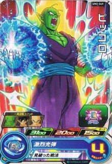 ドラゴンボールヒーローズ UM2-049 ピッコロ C
