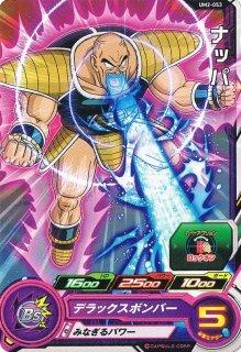 ドラゴンボールヒーローズ UM2-053 ナッパ C
