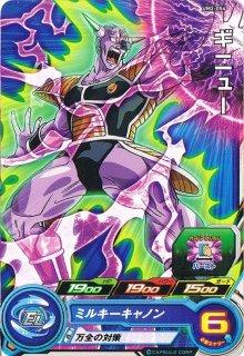 ドラゴンボールヒーローズ UM2-054 ギニュー C