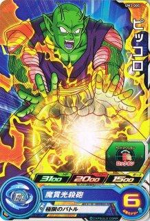 スーパードラゴンボールヒーローズ UM3-005 ピッコロ C