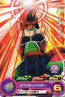 スーパードラゴンボールヒーローズ UM3-008 バーダック C