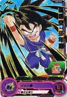 スーパードラゴンボールヒーローズ UM3-010 孫悟空:少年期 R