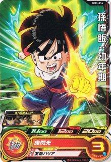 スーパードラゴンボールヒーローズ UM3-014 孫悟飯:幼年期 C