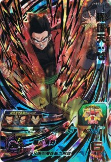 スーパードラゴンボールヒーローズ UM3-027 孫悟天:ゼノ UR