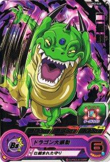 スーパードラゴンボールヒーローズ UM3-030 二星龍 R