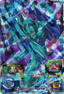 スーパードラゴンボールヒーローズ UM3-031 三星龍 SR