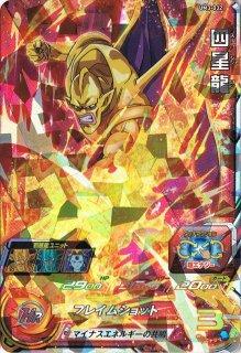 スーパードラゴンボールヒーローズ UM3-032 四星龍 SR