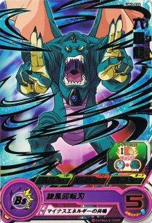 スーパードラゴンボールヒーローズ UM3-034 六星龍 R