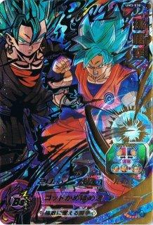 スーパードラゴンボールヒーローズ UM3-038 孫悟空 UR