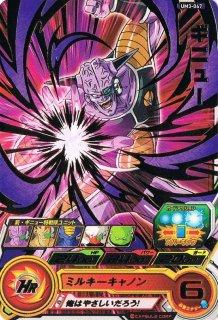 スーパードラゴンボールヒーローズ UM3-047 ギニュー R