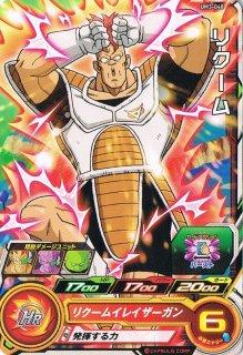 スーパードラゴンボールヒーローズ UM3-048 リクーム C