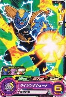 スーパードラゴンボールヒーローズ UM3-050 バータ C