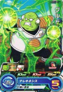 スーパードラゴンボールヒーローズ UM3-051 グルド C
