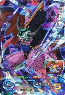 スーパードラゴンボールヒーローズ UM3-052 コルド大王 SR