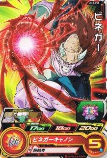 スーパードラゴンボールヒーローズ UM3-055 ビネガー C