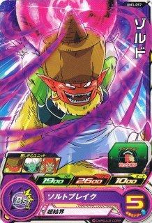 スーパードラゴンボールヒーローズ UM3-057 ゾルド C