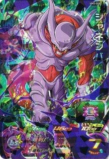スーパードラゴンボールヒーローズ UM3-058 ジャネンバ SR