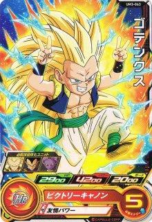 スーパードラゴンボールヒーローズ UM3-063 ゴテンクス C