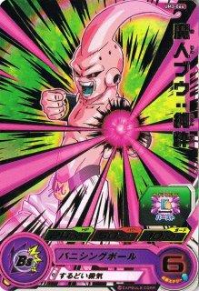 スーパードラゴンボールヒーローズ UM3-064 魔人ブウ:純粋 R