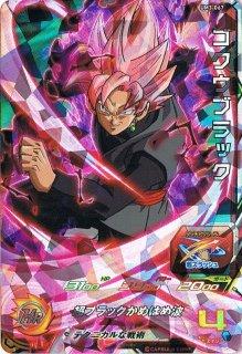 スーパードラゴンボールヒーローズ UM3-067 ゴクウブラック SR