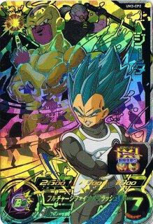 スーパードラゴンボールヒーローズ UM3-CP2 ベジータ CP