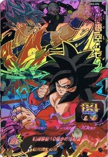 スーパードラゴンボールヒーローズ UM3-CP4 孫悟空:ゼノ CP