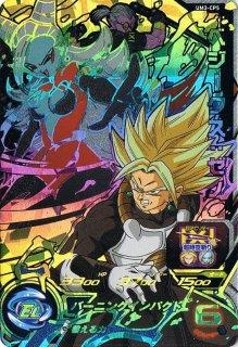 スーパードラゴンボールヒーローズ UM3-CP5 ベジークス:ゼノ CP