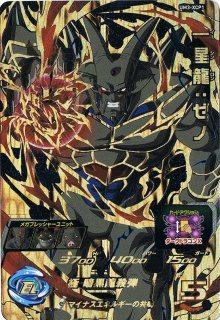 スーパードラゴンボールヒーローズ UM3-XCP1 一星龍:ゼノ XCP