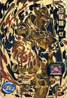 スーパードラゴンボールヒーローズ UM3-XCP4 四星龍:ゼノ XCP