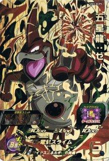 スーパードラゴンボールヒーローズ UM3-XCP5 五星龍:ゼノ XCP