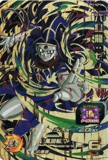 スーパードラゴンボールヒーローズ UM3-XCP6 六星龍:ゼノ XCP