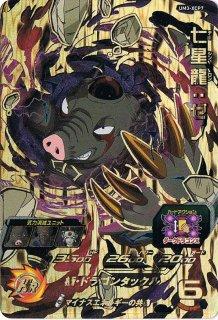 スーパードラゴンボールヒーローズ UM3-XCP7 七星龍:ゼノ XCP