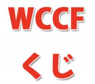WCCF くじ ロケテ