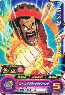 UM4-006 ミスター・サタン C