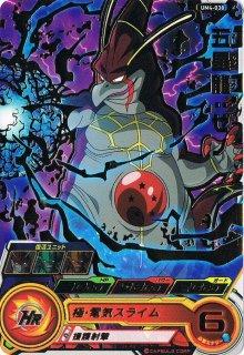 UM4-038 五星龍:ゼノ R