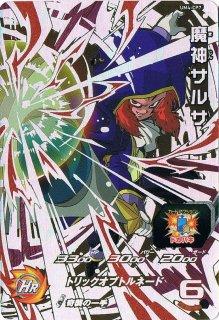 UM4-CP7 魔神サルサ CP