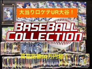 ベースボールコレクション くじ ジャンボ