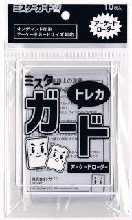 ミスターガード/アーケードローダー【スモール】クリア