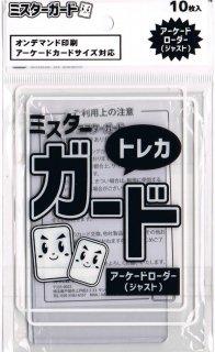 ミスターガード/アーケードローダー【ジャスト】クリア