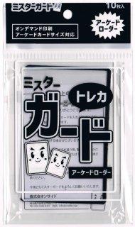 ミスターガード/アーケードローダー【スモール】黒