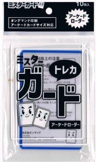 ミスターガード/アーケードローダー【スモール】青