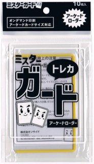 ミスターガード/アーケードローダー【スモール】黄